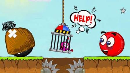红球闯关:大结局 端了黑球老窝 成功救出受困女友!