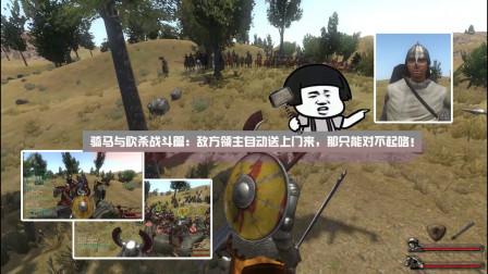 骑马与砍杀战斗篇:敌方领主自动送上门来,那只能对不起咯!