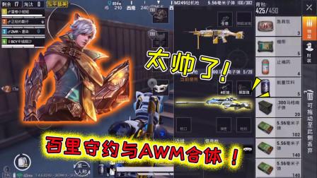 和平精英:金翎AWM你见过吗?百里守约与AWM合体超级狙击枪太帅了