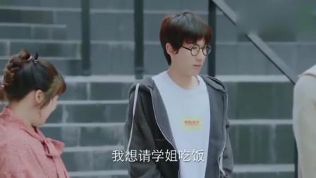 初恋那件小事:学弟想邀请赵今麦吃饭,就不怕赖冠霖吃醋吗