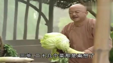 皇上吃惯了山珍海味,来到农家路边摊一点就要几十个菜,和珅当场傻眼