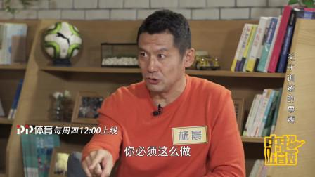 《中超吐口秀》第23期花絮:因材施教!杨晨揭露里皮与功勋主帅米卢的差距