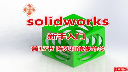 亦明3D:SolidWorks新手入门17,阵列和镜像命令的讲解