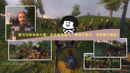 骑马与砍杀战斗篇:辛辛苦苦追了一路敌方领主,当然要打他啦!