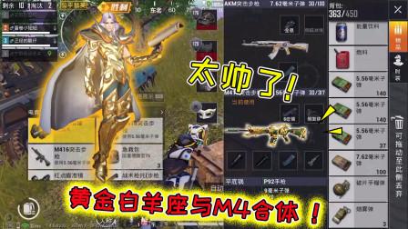 小菜姬:金羊M4你见过吗?黄金白羊座与M416合体超级步枪太帅了!