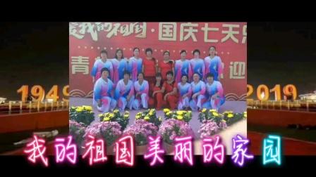 莒县李家念头广场舞《我的祖国美丽的家园》