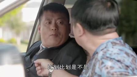 乡村爱情:刘大脑袋碰上宋晓峰,一个比一个虎,能把人笑死