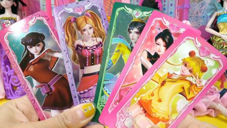 叶罗丽玩具卡片,这次抽的还是比较喜欢的,你有几张SSR卡了呢