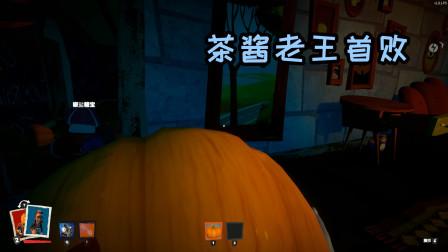 秘密邻居:万年老王茶酱首次失败,都是因为火爆猴太卑鄙了