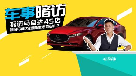 暗访广州马自达4S店 新老马3哪款落地价格更划算?
