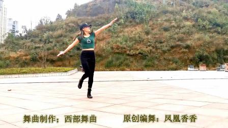 凤凰香香原创鬼步舞《情歌飞出十三寨》正面