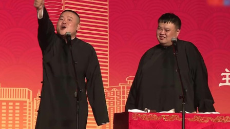 岳云鹏说相声,舞台上和观众起冲突,霸气的道歉方式让观众大笑