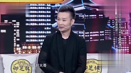 刘和刚含泪讲述,全村四十七户父老乡亲用爱为他凑齐学费