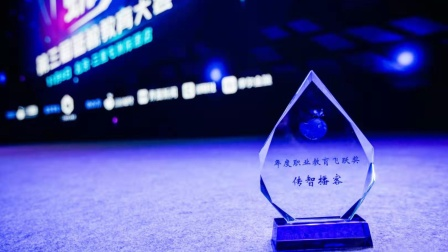 传智零距离75期 传智播客再获奖,产业合作步入新台阶