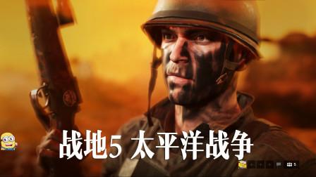战地5太平洋战争 馒头精彩搞笑游戏实况第8期