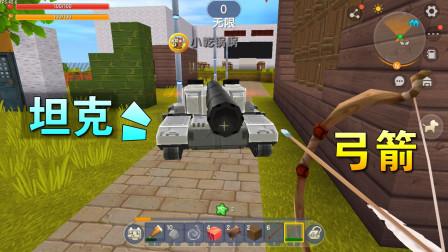 迷你世界:小表弟嫉妒我有威震天,拿弓箭射我,小乾变成坦克迎战