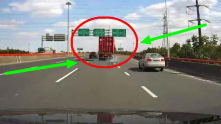 女司机眼看错过高速口,不管后方,强行并线别大货车,看到结果我就放心了!