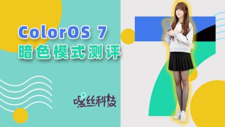 ColorOS 7暗色模式测评!迄今为止适配力度最强