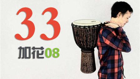 手鼓教学_约珥的手鼓教室 33 加花练习08