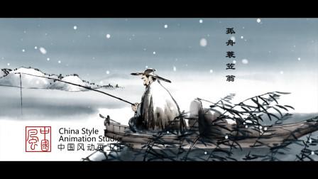 古诗水墨动画《江雪》中国风动画工作室江雪