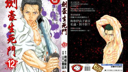《剑豪生死斗11》豆瓣评分9.5的日本动漫神作,暴力的江户时代