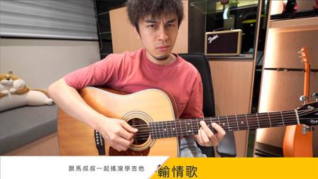 輸情歌 / 马叔叔 / 吉他教室 / #394