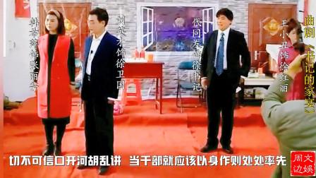 新编河南曲剧《书记的家宴》片段,七旬戏迷奶奶个人投资倾力打造