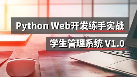 Python开发学生管理系统,处理连接数据库的错误信息并在页面展示