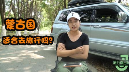 蒙古国适合旅行吗?中国姑娘说出去蒙古国旅行的真实感受