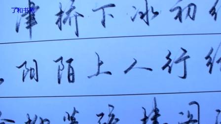 洛桥晚望  孟郊 唐诗宋词硬笔书法 实用硬笔行书练写