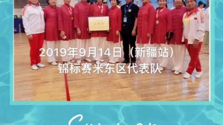 2019年9月14日米东区锦标赛视频