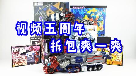 做视频5周年啦!拆包6箱玩具庆祝一下-刘哥模玩