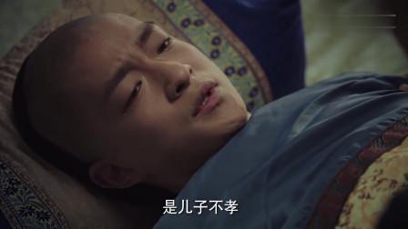 如懿传:永琪临终前还惦记着芸角,殊不知正是她害了自己