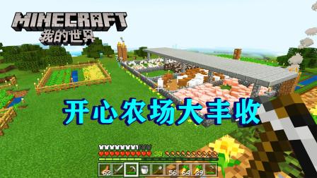 我的世界30:开心农场大丰收!割完麦子,打牛牛!打小羊!打猪猪!