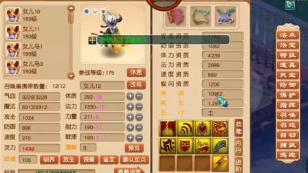 梦幻西游 战神爆爆测试全服首个须弥神马 没加点也可以很强游戏