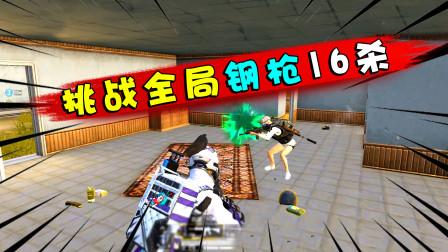 郎哥挑战全局钢枪,两次1V3灭队,一个人打出了一个师的火力!