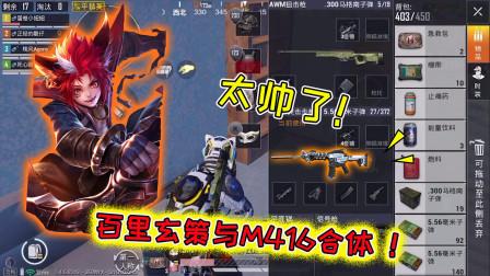 小菜姬:雷霆白虎M416你见过吗?百里玄策与M4合体武器太帅了