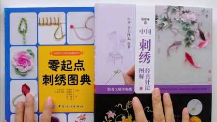 两本针法图谱类刺绣书推荐,希望对你有帮助