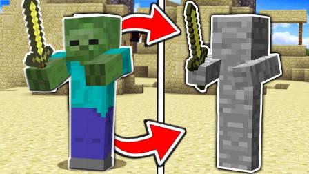 我的世界:怪物经过石化会变成石头怪?这也太Bug了