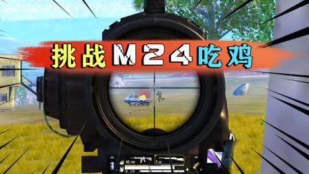 饺子发起M24吃鸡挑战,郎哥移动靶爆头击倒敌人,太帅了!
