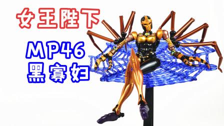这女王范,够劲儿!变形金刚MP46黑寡妇蜘蛛勇士-刘哥模玩