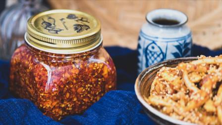 超详细步骤教你制作冬季必备-秘制辣椒油&秘制香辣萝卜干