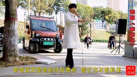 豫西煤城一公园,戏迷大妈倾情演绎豫剧《秦香莲》选段,唱得痛心