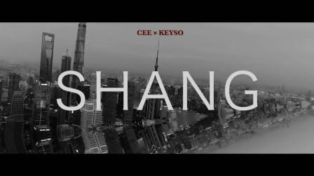 《上(SHANG)2019》Keyso×Cee