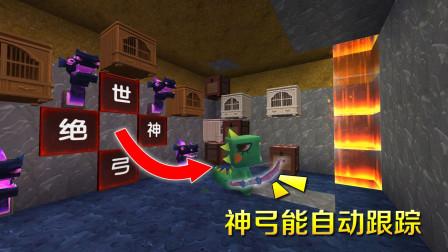 迷你世界:小乾获得了一把神弓,射出的箭有跟踪功能,百分百命中