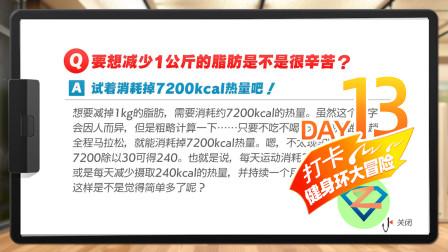 【健身环大冒险】打卡第13天 减肥一公斤 要消耗7200千卡热量
