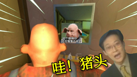恐怖邻居:邻居一大早起床照镜子,发现自己怎么会是一头猪?