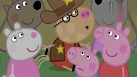 小猪佩奇-苏西刚说完幸好没有野兽,就听到了一声狼嚎!