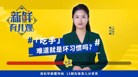 新鲜育儿观S02E08 儿科医生鱼小南:宝宝吃手怎么办?