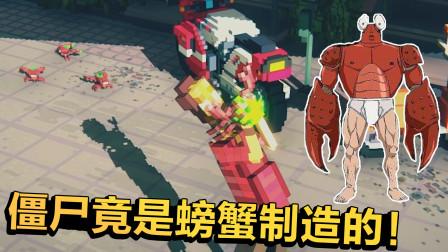 僵尸病毒是大闸蟹制造的?那让它们来中国分分钟吃灭绝!
